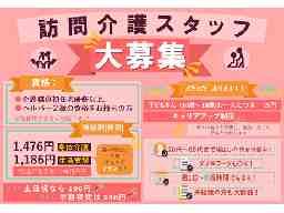 ニチイケアセンター京都駅前(京都支店)