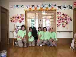 ニチイケアセンター岡山南(岡山支店)
