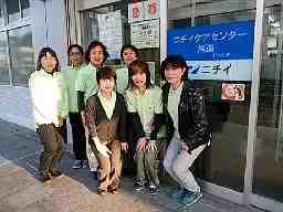 ニチイケアセンター尾道(福山支店)