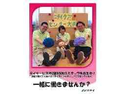 ニチイケアセンター大浦(和歌山支店)