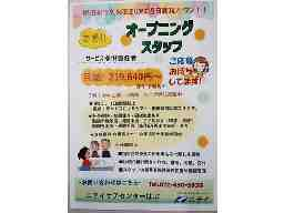 ニチイケアセンター久米田(堺東支店)
