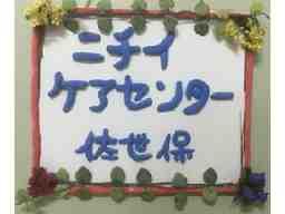 ニチイケアセンター佐世保(長崎支店)