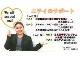 ニチイケアセンター十和田(八戸支店)