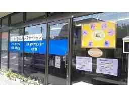 ニチイケアセンター大矢野(八代支店)