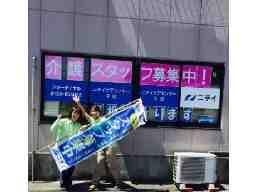 ニチイケアセンター平岡(姫路支店)