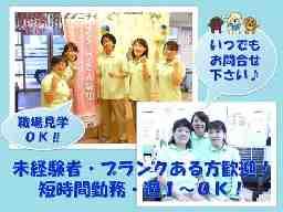 ニチイケアセンター新潟南(新潟支店)