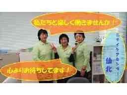 ニチイケアセンター仙北(盛岡支店)