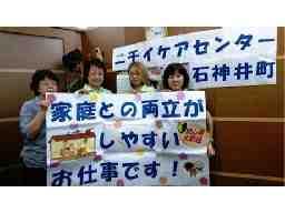 ニチイケアセンター石神井町(池袋支店)
