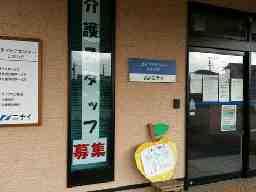 ニチイケアセンターときわぎ(上田支店)