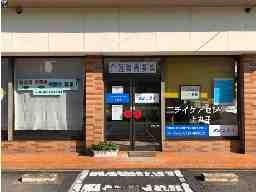 ニチイケアセンター上丸子(上田支店)