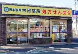 日本調剤 古河薬局