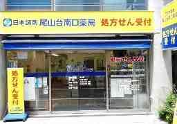 日本調剤 尾山台南口薬局