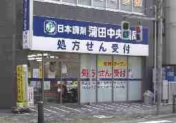 日本調剤 蒲田中央薬局