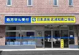 日本調剤 北浦和東口薬局