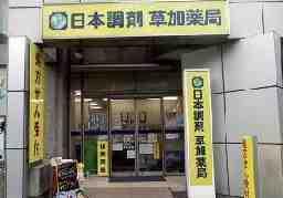 日本調剤 草加薬局
