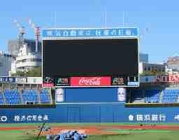 ニッソーサービス 横浜スタジアム
