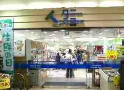 株式会社西鉄ストア 久留米タミー店
