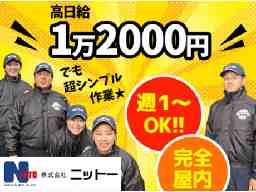 株式会社ニットー ※勤務地:吉川工業団地