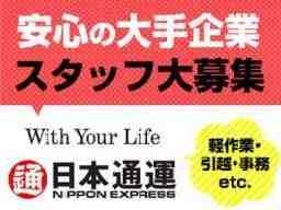 大阪南支店奈良事業所倉庫営業課