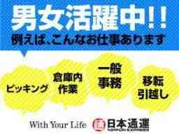 大阪支店戦力調達(堺物流センター)