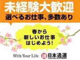 茨木事業所ロジスティクスセンター(戦力調達)