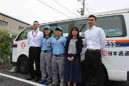 日本通運株式会社 移転引越第三営業部 引越事業所 大田引越センター