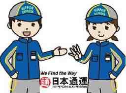 日通神田中央運輸株式会社 上野事業部