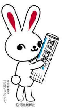 河北新報福田町ニュースサービス