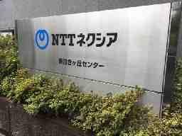 NTTネクシア 新百合ヶ丘/【管理栄養士】週3日~OK!冷凍食品の注文受付・問合せ対応