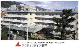 株式会社アクティブライフ アクティブライフ神戸