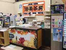 竜泉寺の湯 豊田浄水店
