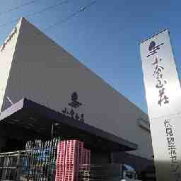 小倉山荘 伏見物流センター