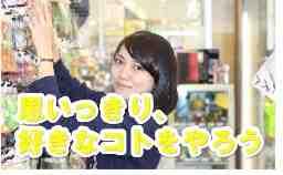 マイシュウサガール豊田店