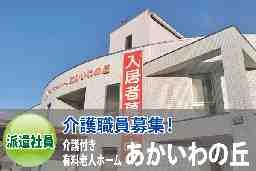 岡山介護求人センター