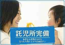 特別養護老人ホームひまわり・安城 (転勤の可能性あり)