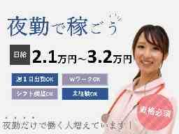 岡崎・愛知介護転職サポート