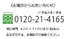 サービス付高齢者向け住宅 CoCo(ココ)東雁来