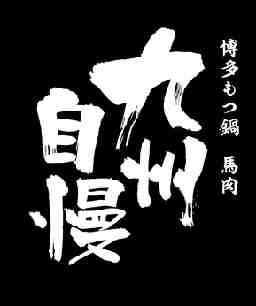 九州自慢 沼津店