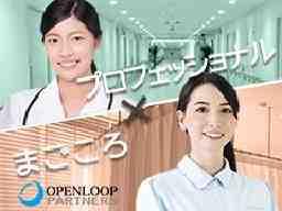 株式会社オープンループパートナーズ (本社)メディカル新宿