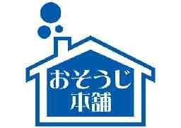 HITOWAライフパートナー株式会社 おそうじ本舗 センター南店