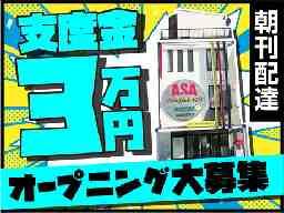 ASA(朝日新聞) 泉大津
