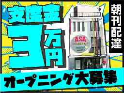ASA(朝日新聞) 久米田