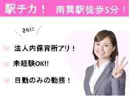 社会福祉法人 基弘会 ココナラ巽 通所リハビリ