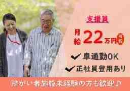社会福祉法人 四天王寺福祉事業団