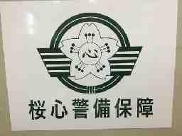桜心警備保障株式会社 弘前営業所