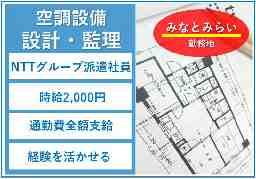 株式会社NTTファシリティーズ総合研究所