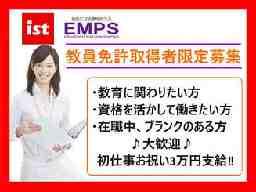 【教員免許取得者限定募集】EMPS 横浜市戸塚区エリア