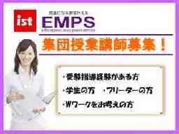 【集団指導講師募集】EMPS 小田原エリア