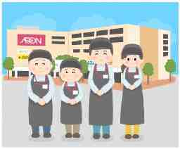 イオンリテール株式会社 イオン諏訪ステーションパーク店