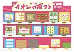 イオンリテール株式会社 イオン飯田アップルロード店